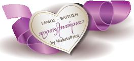 Οικονομικά Προσκλητήρια Γάμου - Βάπτισης