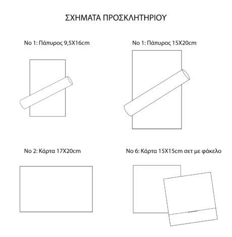 sximata_prosklitiriou