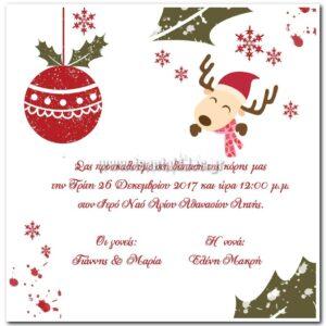 Χριστουγεννιάτικα Προσκλητήρια